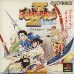 Warriors of Fate II (Tenchi wo kurau II: Shokatsu Koumei-den)